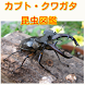カブトムシ・クワガタ 昆虫図鑑 最強の昆虫ムシキング by 役立つアプリ生産工場