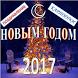 поздравления с Новым годом2017 by Abujayyab