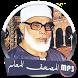 المصحف المعلم بصوت خليل الحصري وترديد الأطفال by lok dev