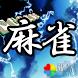 麻雀【定番ゲーム】 by HEARTMEDIAGAMES