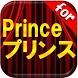 クイズ for Prince〜ジャニーズJr. by unlock