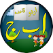 Best Urdu Qaida for Kids by Pak Appz