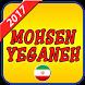Mohsen yeganeh 2017 by ayoutoun