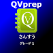 QVprep さんすう グレード 1 by PJP Consulting LLC