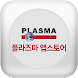 플라즈마 앱스토어 by MPayDown