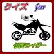 クイズfor仮面ライダー: 仮面ライダーの人気キャラと技満載 by yosaku