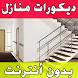 ديكورات منازل بدون أنترنت by BuzzApps10