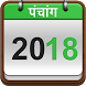 Hindi Calendar 2018 - Panchang by MobiSmart Apps