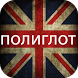 Английский язык Полиглот 2015 by Backgammon - Narde - Нарды game