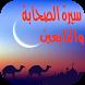سيرة الصحابة والتابعين by SemoDev