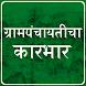 Gram Panchayat App in Marathi by Hindi App Store