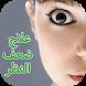 وصفات جديدة للقضاء على ضعف النظر نهائيا by Arabooks