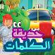 حديقة الكلمات العربية