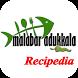 Kerala Food Recipes-Malayalam by Malabar Adukkala