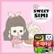 멍옥이 Sweet Simi 카카오톡 테마 by iConnect