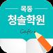 목동청솔학원 카페 by 청솔학원