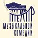 Театр музыкальной комедии by fire1024