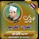 الشيخ محمد الليثي تلاوات نادرة by Full Quran
