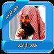 محاضرات خالد الراشد بدون نت by Islamic apps 2017