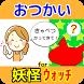 おつかいゲーム for 妖怪ウォッチ 子供向け無料知育アプリ by SERINA