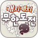 Catch Catch Infinite Challenge by Dalcomsoft Inc.