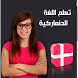 تعلم اللغة الدنماركية للعرب by dbhost