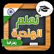 تعلم اللغة الهندية بسرعة by SiyDev