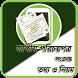 জাতীয় পরিচয়পত্র National ID by BD Creative Apps