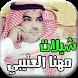 شيلات مهنا العتيبي by REDIDO DEV