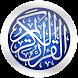 Al Quran (English) + Audio mp3 by Lied Games