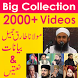 M Tariq Jameel & Naats Videos by Awesum Apps