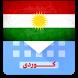 KurdiKeyBoard تەختەکلیلی كوردی by Kurdroid (MKJACC)