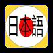 قواعد اللغة اليابانية
