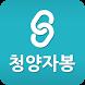 청양군자원봉사센터 by (주)레드엔젤소프트