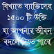 বিখ্যাত উক্তি bangla quotes by Apk Files