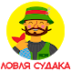 Ловля Судака Советы by Денис Андрущенко