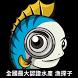 漁探子認證水產 by PCSTORE(2)