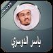 ياسر الدوسري بدون انترنت كامل by quran sans internet