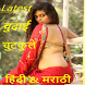 Latest Hindi & Marathi Jokes by बाई वाड्यावर चला..!!!