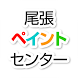 尾張ペイントセンター 公式アプリ by 株式会社オールシステム
