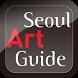서울아트가이드 by YOUNG-NA KIM