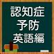 認知症予防 ~英語編~ by primrose