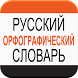 Russian Spelling Dictionary by Paragon Software GmbH