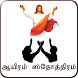 Thousand Praises (Tamil) by AOTS Inc