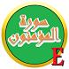 Quraan AlMomenoon (AdMob) by Ayman Khoshouey