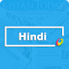 Hindi Newspapers India by G Studios