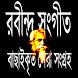 রবীন্দ্র সংগীতের সেরা কালেকশন by Mojo Apps BD Ltd.