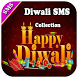 Latest Diwali Sms 2017 Collection by Galaxy App World