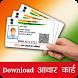 Download Aadhar Card- आधार कार्ड डाउनलोड करें by Aadhar Yojana