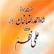Aala Hazrat Ka Ilmi Nazam Urdu by Madinah Gift Centre
